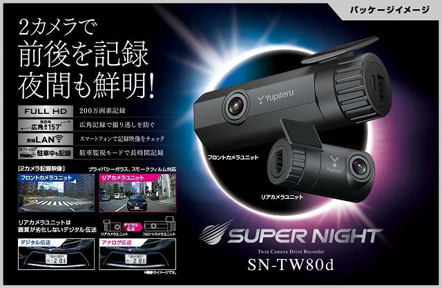 ユピテル SN-TW80d スーパーナイトモデルドライブレコーダー